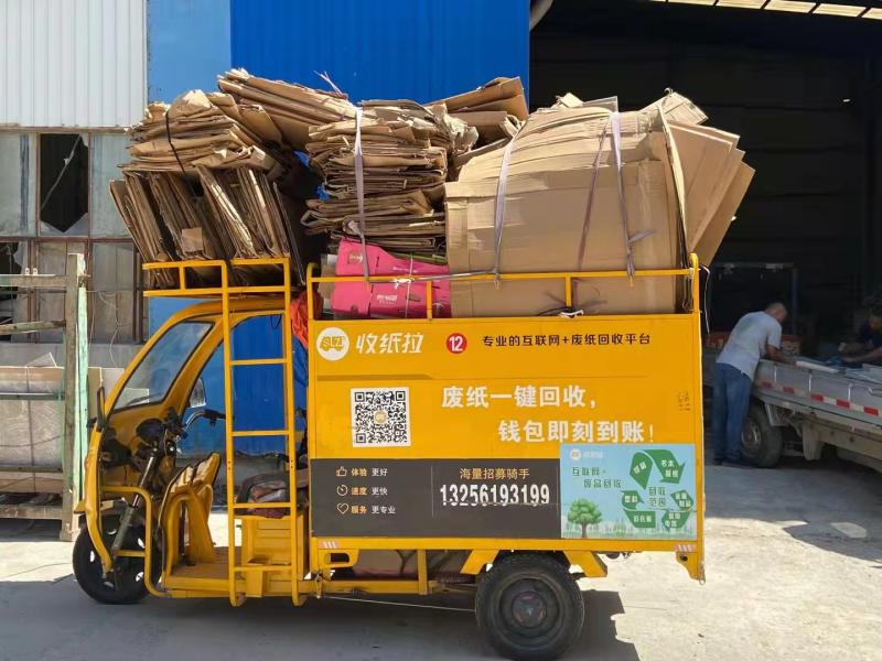 互联网赋能回收行业,废品回收行业迎来春天